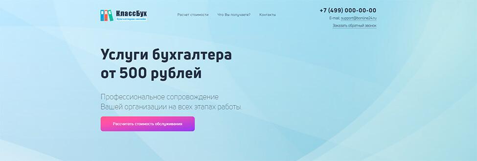 Сайт для бухгалтерского агентства