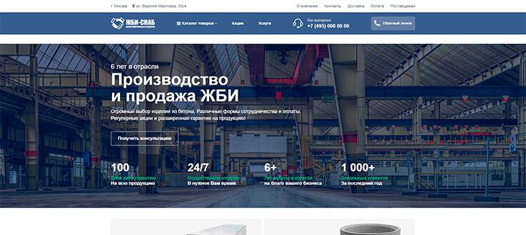 Сайт для поставщика ЖБИ
